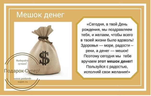 меня стихи поздравление к деньгам реальный, звонок