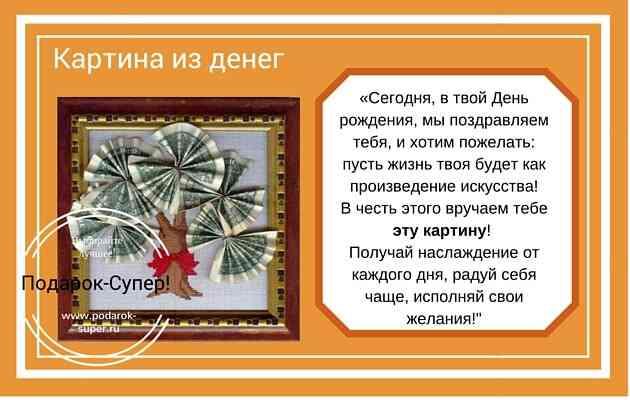 Слова к открытке с деньгами, картинка прикол