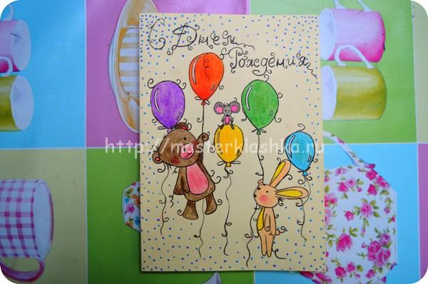 Как сделать открытку на день рождения маме нарисовать, холодильник бирюса